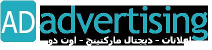 AD ِAdvertising الرائدة فى مجال الدعاية والأعلان